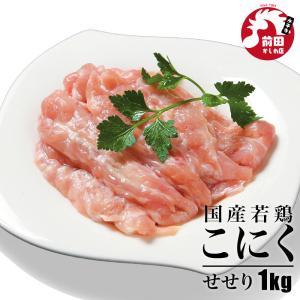 国産若鶏 こにく(せせり)[1kg](冷凍) 小肉 セセリ 首肉 ネック 鶏肉