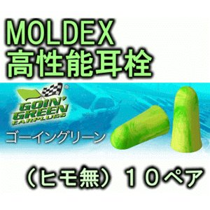 MOLDEX 高性能耳栓[Goin'Green]ゴーイングリーン(ヒモ無)10ペア 6620[在庫限り]|maeki