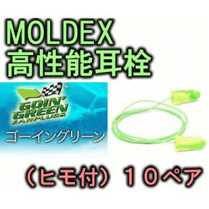 MOLDEX 高性能耳栓[Goin'Green]ゴーイングリーン(ヒモ付)10ペア 6622[在庫限り]|maeki