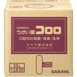 サラヤ うがい薬コロロ10L 12830|maeki