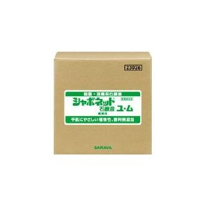サラヤ 手洗い石鹸液シャボネット石鹸液ユ・ム20kg 23026|maeki