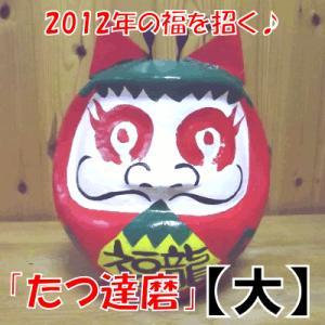 ダルマート 干支達磨・辰/干支だるま・たつ(大)【代引不可】 maeki
