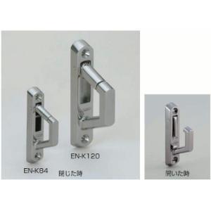 スガツネ工業 ステンレス鋼(SUS316相当品)製ナス環フック EN-K120|maeki