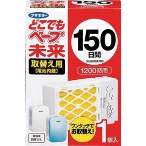 フマキラー どこでもベープ未来150日取替え用1個入 430295|maeki