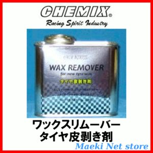 CHEMIX タイヤ皮剥き剤ワックスリムーバー WAXREMOVER|maeki