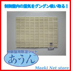 ITK 制御盤用除湿シート<あうん> aun|maeki