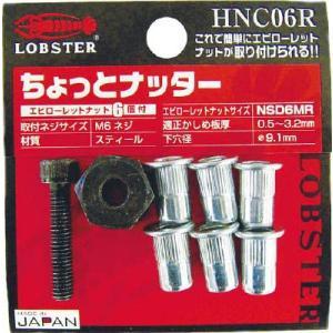 エビ ハンドナッター・ちょっとナッター(M6用) HNC06R|maeki
