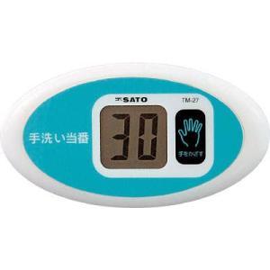 佐藤 ノータッチタイマー手洗い当番 TM-27|maeki
