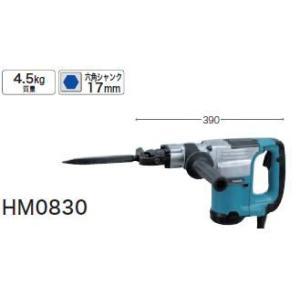 マキタ 電動ハンマ HM0830 maeki