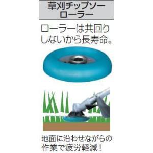 マキタ 草刈チップソーローラー A-51079|maeki