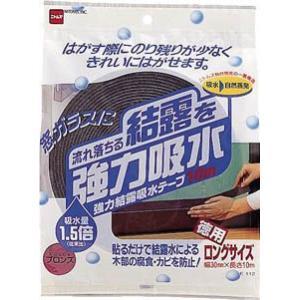 ニトムズ 強力結露防水テープ10m・ブロンズ E1120|maeki