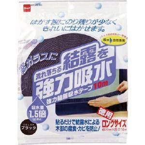 ニトムズ 強力結露吸水テープ10m・ブラック E1140|maeki