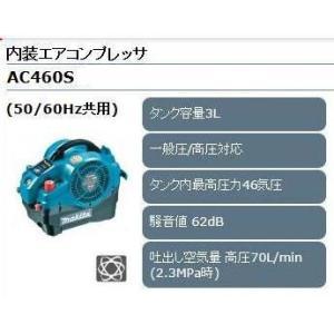 マキタ 内装エアコンプレッサ AC460S