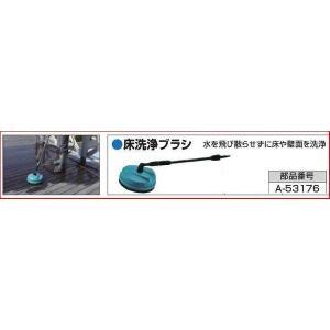 マキタ 床洗浄ブラシ A-53176 maeki