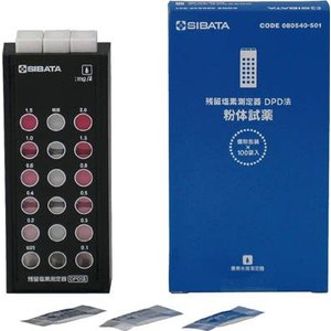 SIBATA 残留塩素測定器・試薬付き 080540-521 maeki