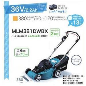 【代引不可】マキタ 36V充電式芝刈機 MLM381DWBX maeki