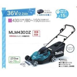 【代引不可】マキタ 36V充電式芝刈機 MLM430DZ|maeki