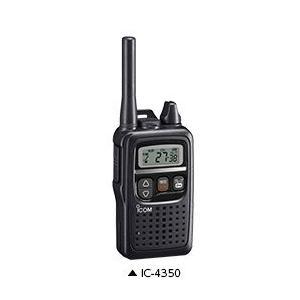 アイコム 特定小電力トランシーバー IC-4350の関連商品7