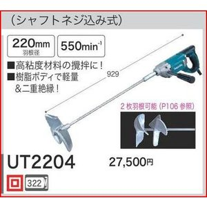 マキタ カクハン機 UT2204 maeki