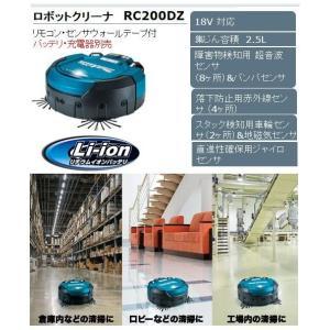 マキタ ロボットクリーナ RC200DZ|maeki