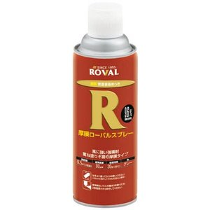 ROVAL 厚膜ローバルスプレー・420ml HR-420ML