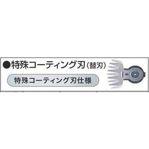マキタ 芝生バリカン用特殊コーティング替刃160mm A-51100|maeki