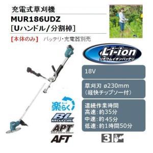 【代引不可】マキタ 18V充電式草刈機[本体のみ] MUR186UDZ|maeki