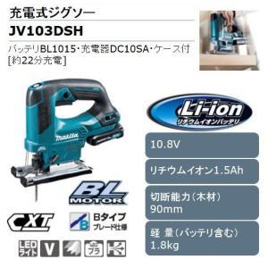 マキタ 10.8V充電式ジグソー JV103DSH maeki
