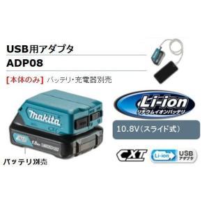 マキタ USB用アダプタ ADP08|maeki