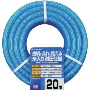 タカギ クリア耐圧ホース・15X20・20M PH08015CB020TM|maeki