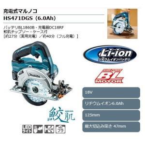 マキタ 18V充電式マルノコ(6.0Ah) HS471DGS maeki