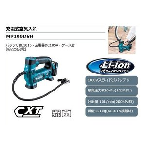 マキタ 10.8V充電式空気入れ MP100DSH maeki