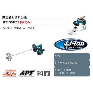 マキタ 18V充電式カクハン機[本体のみ] UT130DZ maeki