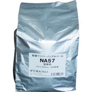 橋本 除菌ワイパーノンアルコール・詰替用・150×300mm・280枚入 NA57 maeki