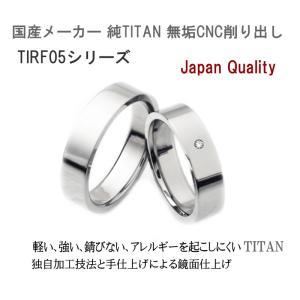 チタンリングTIRF05 ペアリング マリッジリング 結婚指輪 製造販売 コンピューター彫刻無料|maestrokan|02