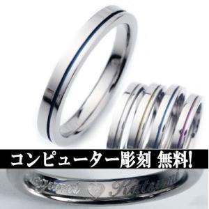 チタンリングTIRFL03 製造販売 コンピューター彫刻無料 ペアリング マリッジリング 結婚指輪  |maestrokan