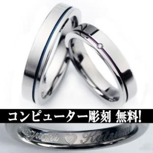 チタンリング TIRFL04P ペア、マリッジリング(結婚指輪)2本セット コンピューター彫刻無料|maestrokan