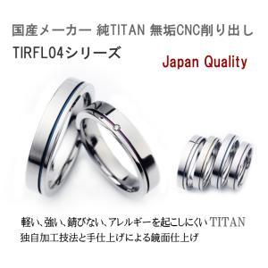 チタンリング TIRFL04P ペア、マリッジリング(結婚指輪)2本セット コンピューター彫刻無料 maestrokan 02