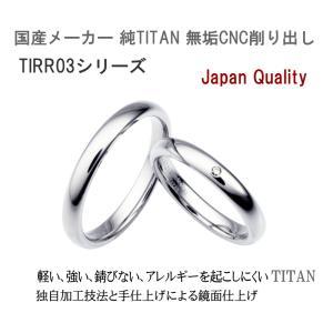 チタンリング ダイヤ0,01ct入 ペアリング マリッジリング 結婚指輪 製造販売 彫刻無料 TIRR03D|maestrokan|02