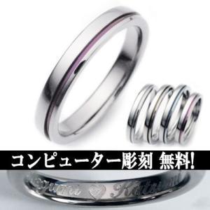 チタンリングTIRRL03 製造販売 コンピューター彫刻無料 ペアリング マリッジリング 結婚指輪  |maestrokan