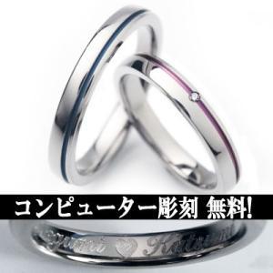チタンリング TIRRL03P ペア、マリッジリング(結婚指輪)2本セット コンピューター彫刻無料|maestrokan