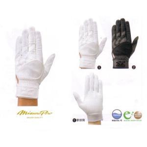 ミズノ(MIZUNO) 【守備用手袋】 〈ミズノプロ〉守備手 2011年モデル!(左手用/高校野球ルール対応)|maesupo