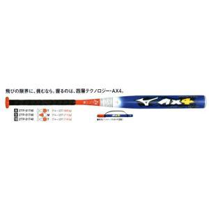 MIZUNO(ミズノ) 革・ゴムボール兼用【ソフトボールバット】 〈ミズノプロ〉AX4(エーエックスフォー) 2010年モデル!|maesupo
