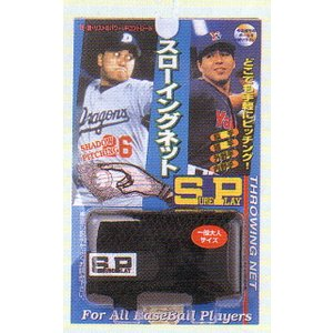 シュアプレイ(Sure Play) 野球トレーニング用品 スローイングネット(ボール無)一般用|maesupo