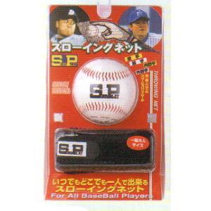 シュアプレイ(Sure Play) 野球トレーニング用品 スローイングネット(硬式ボール付)一般用|maesupo