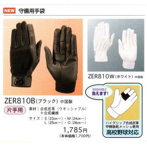 ジームス(Zeems) 【守備用手袋】 守備用手袋 丸洗い可能 2009年モデル[高校野球対応モデル]|maesupo