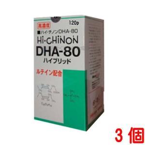 ハイ チノンDHA−70 ハイブリット 120粒 3個 備前化成 ハイ チノン DHA