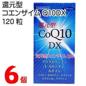 還元型コエンザイムQ10 コエンザイムQ10を摂取した場合、 還元型 にして体内で利用できるようにな...