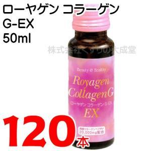 ローヤゲン コラーゲン G−EX 120本 米田兄弟社