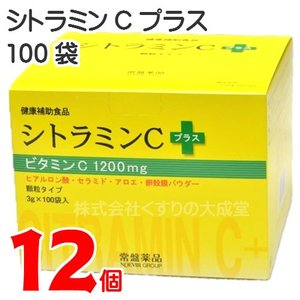 シトラミンCプラス 100袋 12個 商品の期限は2019年1月 常盤薬品 ノエビアグループ トキワ